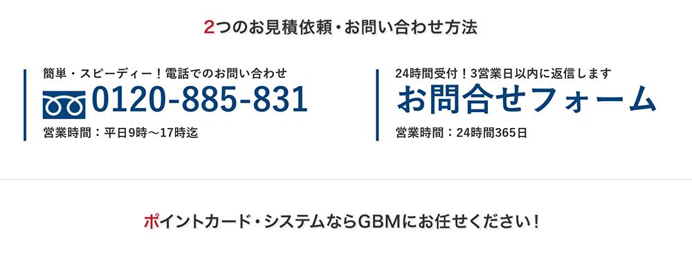 gbm%e3%81%8a%e5%95%8f%e5%90%88%e3%81%9b